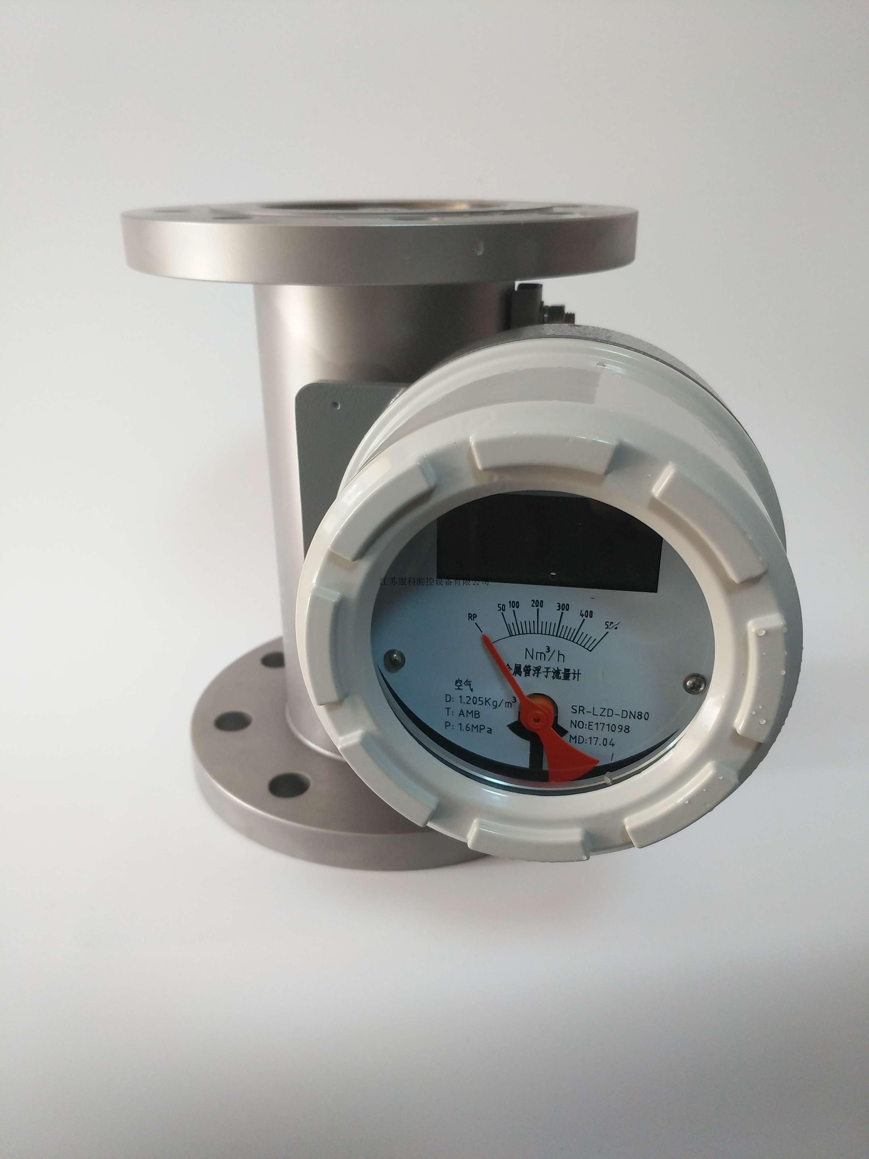 高温高压型金属管浮子流量计